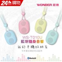 [TAITRA] WONDER USB / MP3 / FM Portable Speaker WS-T010U (Blue)