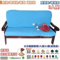 (Osun)Osun] [anti-mite elastic sofa cushions / cushion covers plain subsection (color optional 3-seater CE207)