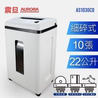 (aurora)AURORA 10 sheets fine shredder type ultra-quiet and high-shredding multifunctional paper shredder (22 liters) AS1030CD