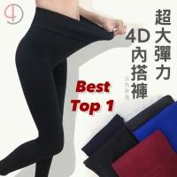 (【快樂家】超大彈力4D內搭褲)[Happy home] super large stretch 4D pants