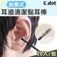 [E.dot] Sticky ear canal cleaning sticky ear stick cotton swab (20pcs/pack)