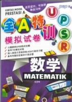 (PEP PUBLICATIONS SDN BHD)KERTAS MODEL PRESTASI A MATEMATIK(数学)UPSR 2021