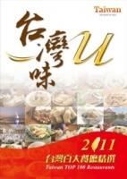 台灣味U:2011台灣百大餐廳精選