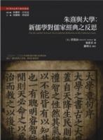 朱熹與大學:新儒學對儒家經典的反思