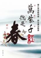 萬紫千紅總是春:雲心草堂駱明春師生書法聯展專輯(POD)