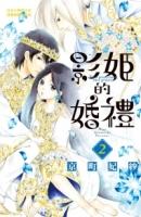 影姬的婚禮 2