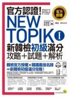 官方認證!New TOPIK I 新韓檢初級攻略+試題+解析(附聽力試題MP3+必考題型測驗加強本+超高命中率單字隨身卡與電子書)
