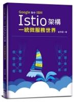 Google聯手IBM:Istio架構一統微服務世界
