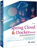 Spring Cloud & Docker雙劍制霸- 微服務架構實戰應用技術