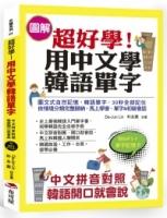 超好學!用中文學韓語單字:中文拼音對照,韓語開口就會說(附MP3+單字記憶卡)