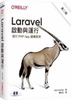 Laravel 啟動與運行(第二版)