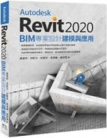 Autodesk Revit2020:BIM專案設計建模與應用