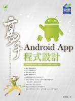 Android App 程式設計 高手