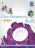 精通 Creo Parametric 6.0 基礎篇