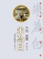 天地‧虛實‧朱為白(附DVD)