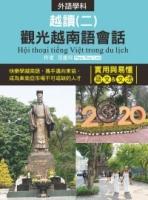 越讀二:觀光越南語會話(附MP3)