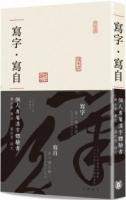 寫字·寫自:個人專屬漢字體驗書