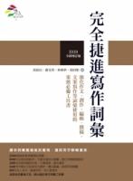 完全捷進寫作詞彙(2020全新增訂版)