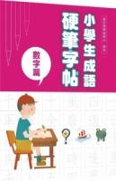 小學生成語硬筆字帖:數字篇