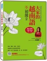 大家的越南語初級2QR Code版(隨書附作者親錄官方標準越南語朗讀音檔QR Code)