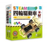 小創客的科學教育與實驗製作(2) 四輪驅動車
