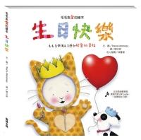 毛毛兔愛的繪本:生日快樂