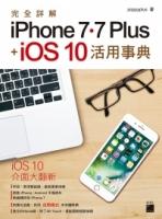 完全詳解 iPhone 7‧7 Plus + iOS10 活用事典