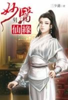 妙醫仙緣91