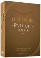 矽谷工程師爬蟲手冊:用Python成為進階高手