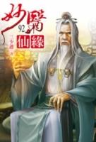 妙醫仙緣92