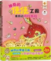 神奇的便便工廠+小廚師的魔法蛋糕 暢銷繪本精選
