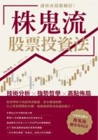 讓資產穩健翻倍!「株鬼流」股票投資法