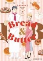 麵包&奶油 5