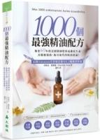 1000個最強精油配方:執業40年的法國藥師幫你遠離抗生素,具醫療規格、無可取代的精油建議!