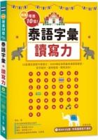 新版 增進10倍泰語字彙讀寫力:見字能拼、閱詞能讀、聽寫流利!(附MP3光碟‧字母筆順影片連結)