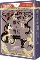 醜女與野獸【全球暢銷經典】:女性主義書寫的經典不朽巨著,顛覆你所認識的童話故事