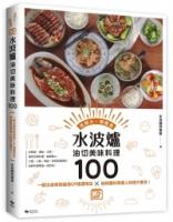 水波爐油切美味料理100:一爐出桌菜的超高CP值運用法╳粉絲團社聚達人料理大集合!