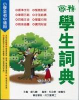 商務學生詞典(二版)
