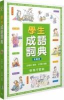 學生成語詞典(彩圖版)