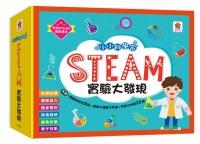 小小科學家:STEAM 實驗大發現(內含實驗材料包9組+趣味小實驗14個+科學小知識22個)