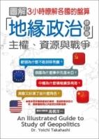 圖解地緣政治:主權、資源與戰爭(修訂版)