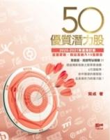 50優質潛力股 (2020-2021年度增訂版)