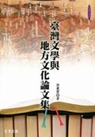 台灣文學與地方文化論文集