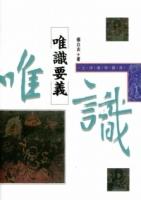 唯識要義(三版)