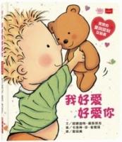 我好愛好愛你 (圓角硬頁紙板書):寶寶的愛與認知互動書