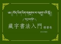藏字書法入門:楷書卷(附MP3CD)