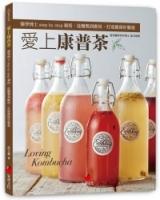 愛上康普茶:醫學博士 step by step 親授,從釀製到應用,打造健康好腸道