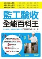 監工驗收全能百科王:華人世界第一本裝潢監工實務大全,不懂工程也能一次上手