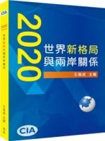 2020世界新格局與兩岸關係