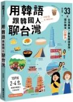 用韓語跟韓國人聊台灣:33篇台灣美食/景點韓語會話,提升韓文口說力!(附QRCode線上音檔)